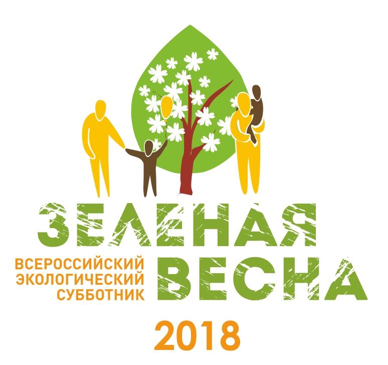 green-spring-2018[1]