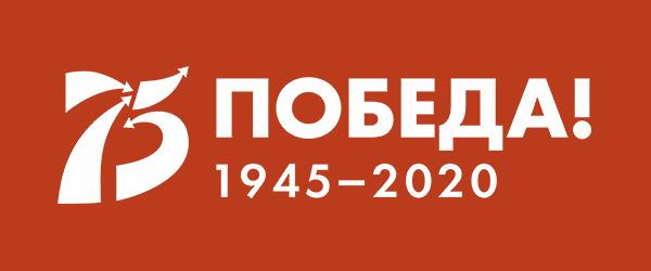 75_лет_победе_большой