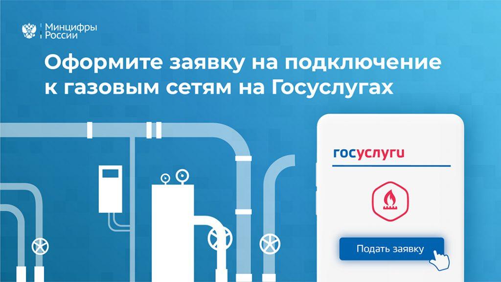 gazofikatsiya15092021-13